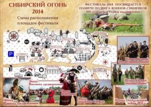 """Третий военно-исторический фестиваль """"Сибирский огонь""""."""