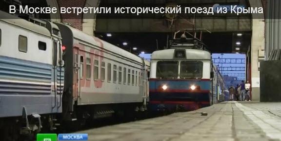 Поезд Москва - Симферополь