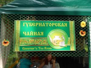 Губернаторская чайная. Томская писаница.