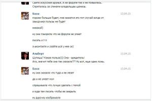 Вранье Светланы Федотовой