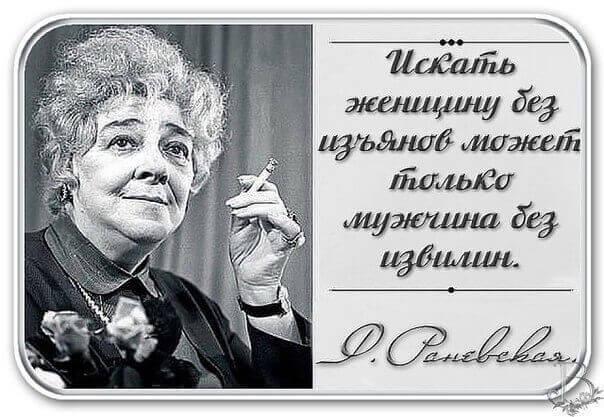 Цитаты Раины Фаневской